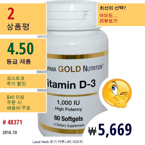 California Gold Nutrition, 비타민 D-3, 1,000 Iu, 60 소프트젤