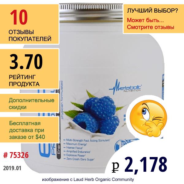 Metabolic Nutrition, E.s.p До Тренировки, Синяя Малина, 300 Г