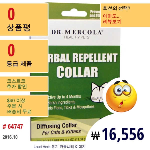 Dr. Mercola, Healthy Pets, Herbal Repellent Collar, Diffusing Collar For Cats & Kittens, 0.4 Oz (11.34 G)