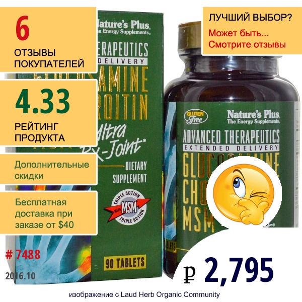 Natures Plus, Advanced Therapeutics Ультра Добавка Для Суставов С Глюкозамином, Хондроитином И Мсм, 90 Таблеток