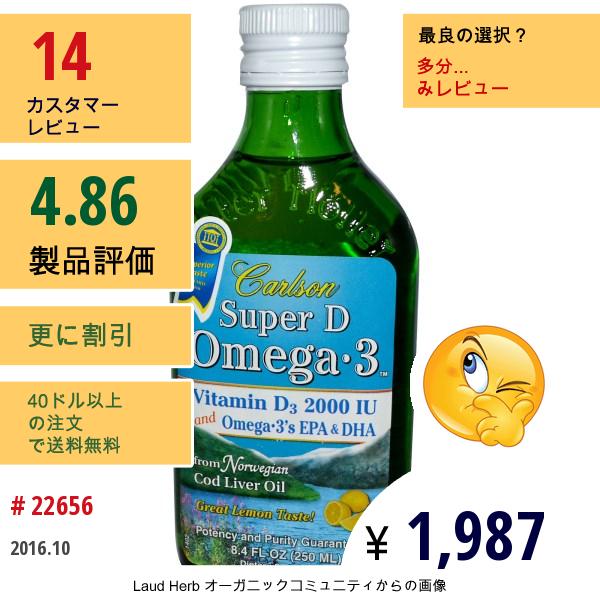 Carlson Labs, スーパー Dオメガ3、 レモンフレーバー、 8.4液量オンス (250 Ml)