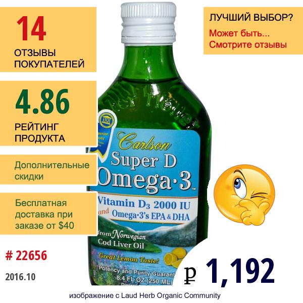 Carlson Labs, Super D Omega·3, Со Вкусом Лимона, 8,4 Жидких Унций (250 Мл)