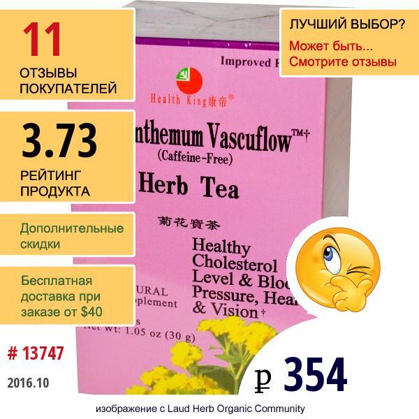 Health King, Травяной Чай Vascuflow Из Хризантемы, Без Кофеина, 20 Пакетиков, 1.05 Унций (30 Г)