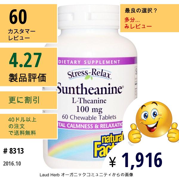 Natural Factors, ストレス-リラックス, サンテアニン, Lテアニン, 100 Mg, 60錠(チュアブル)