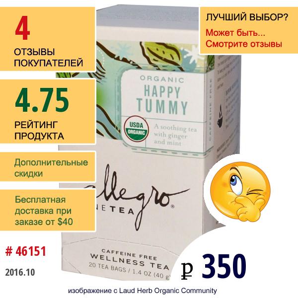 Allegro Fine Tea, Органический Лечебный Чай Happy Tummy, Без Кофеина, 20 Пакетиков, 1,4 Унции (40 Г)
