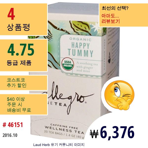 Allegro Fine Tea, 올가닉 웰니스 티, 해피 터미, 무카페인, 20 티백, 1.4 온스 (40 G)