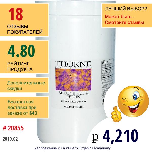 Thorne Research, Бетаин Hcl И Пепсин, 625 Овощных Капсул