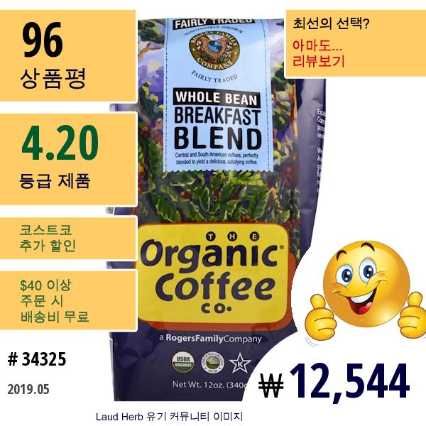 Organic Coffee Co., 아침식사 블렌드, 유기 콩, 12 온스 (340 그램)