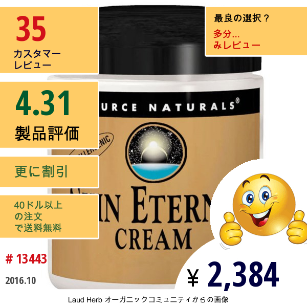 Source Naturals, スキンエターナル™ クリーム, 敏感肌用, 4 オンス (113.4 G)