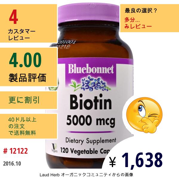Bluebonnet Nutrition, ビオチン、5,000 Mcg、120ベジキャップ