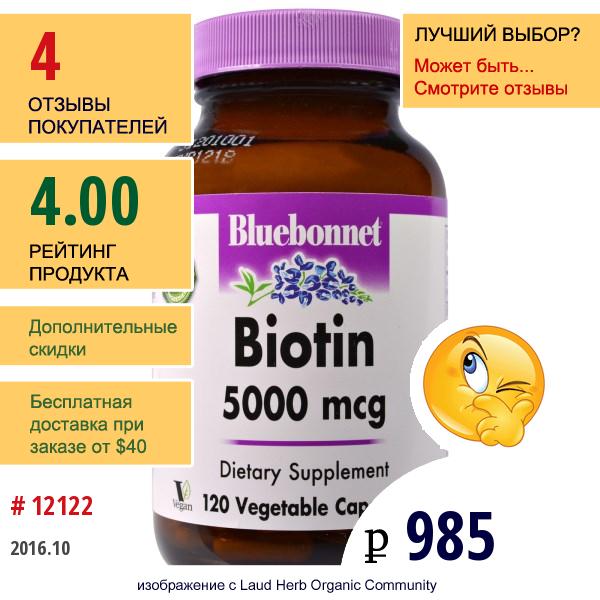 Bluebonnet Nutrition, Биотин, 5000 Мкг, 120 Капсул В Растительной Оболочке