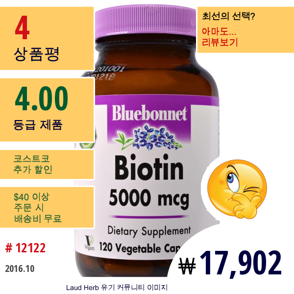 Bluebonnet Nutrition, 바이오틴, 5,000 Mcg, 120 베지캡
