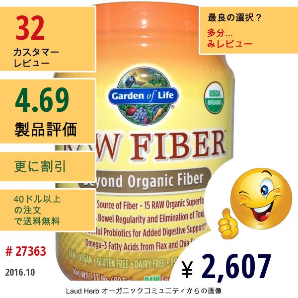 Garden Of Life, 生の食物繊維, オーガニック食物繊維を凌駕, 1.77ポンド(803 G)