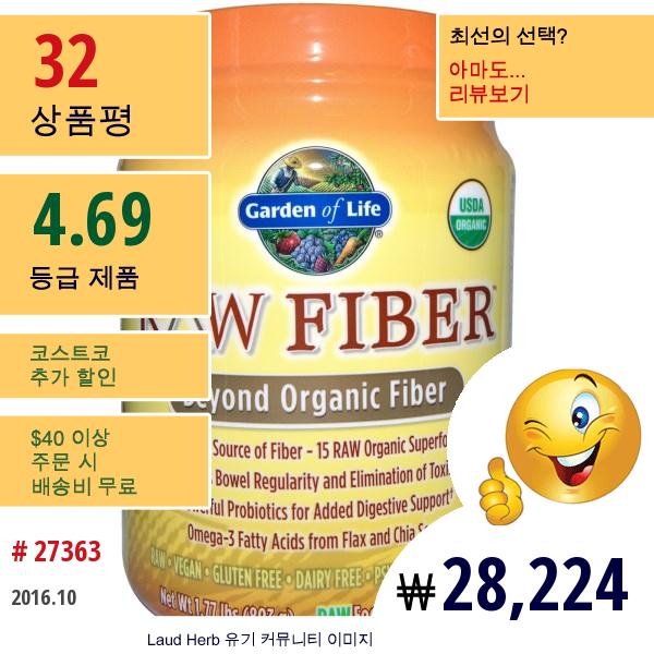 Garden Of Life, Raw Fiber, Beyond Organic Fiber, 1.77 파운드 (803 G)
