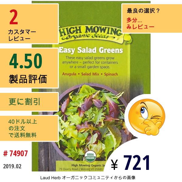High Mowing Organic Seeds, Easy Salad Greens、オーガニックシードコレクション、バラエティパック、3袋