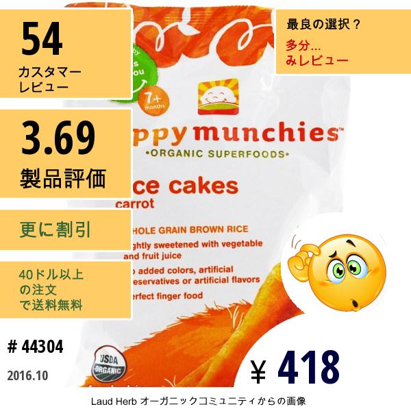 Nurture Inc. (Happy Baby), Happymunchies、ライスケーキ、にんじん、1.4オンス(40 G)