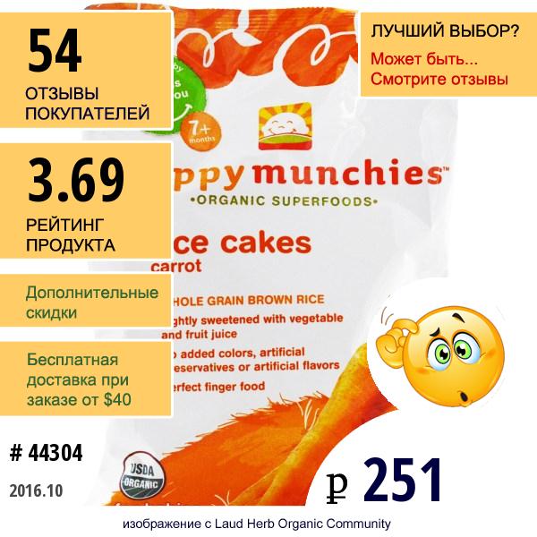 Nurture Inc. (Happy Baby), счастливый Перекус, Рисовые Кексы С Морковью, 1.4 Унций (40 Г)