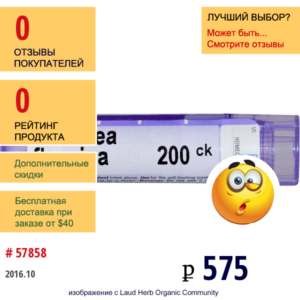 Boiron, Single Remedies, Калькарея Флюорика, 200 Ck, Прибл. 80 Гранул