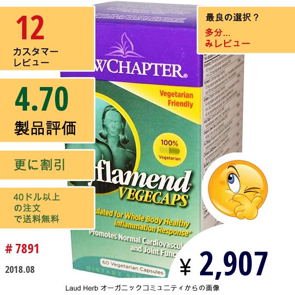 New Chapter, ジーフラメンド ベジキャップス, 60 ベジカプセル