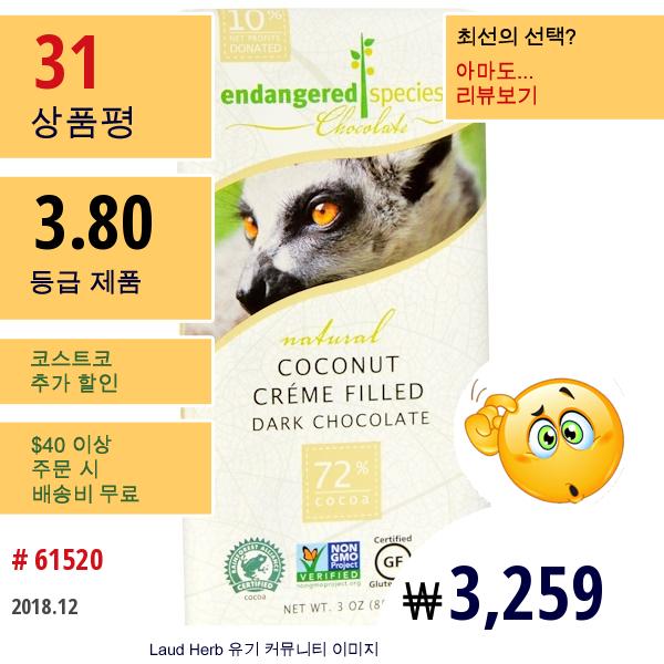 Endangered Species Chocolate, 코코넛 크림이 채워진 다크 초콜릿, 3 온스 (85 G)