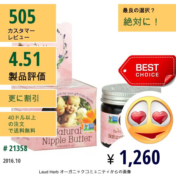 Earth Mama Angel Baby, アースママエンジェルベビー, 天然ニップルバター、2液量オンス(60 Ml)