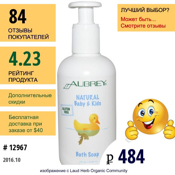 Aubrey Organics, Натуральное Детское Мыло Для Ванной, 8 Унций (237 Мл)