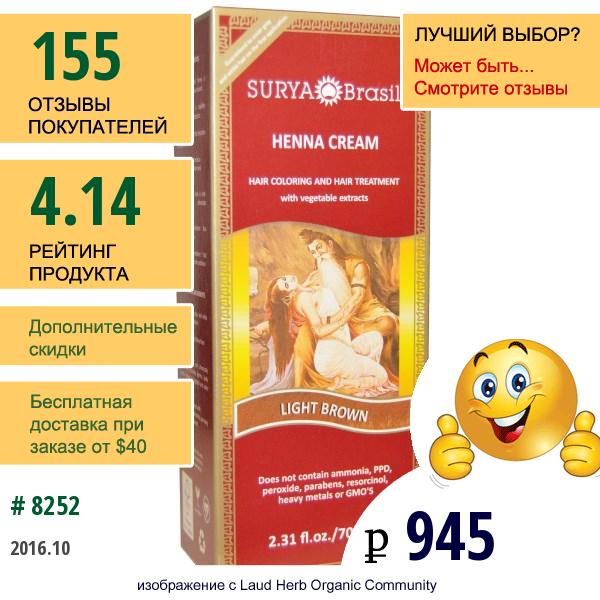 Surya Henna, スーリヤヘナ, ヘナクリーム, ヘアカラー&ヘアトリートメント, ライトブラウン, 2.31液量オンス(70 Ml)