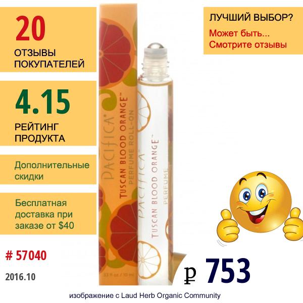 Pacifica, Шариковые Духи, С Тосканским Апельсином-Корольком, 0.33 Жидких Унции (10 Мл)