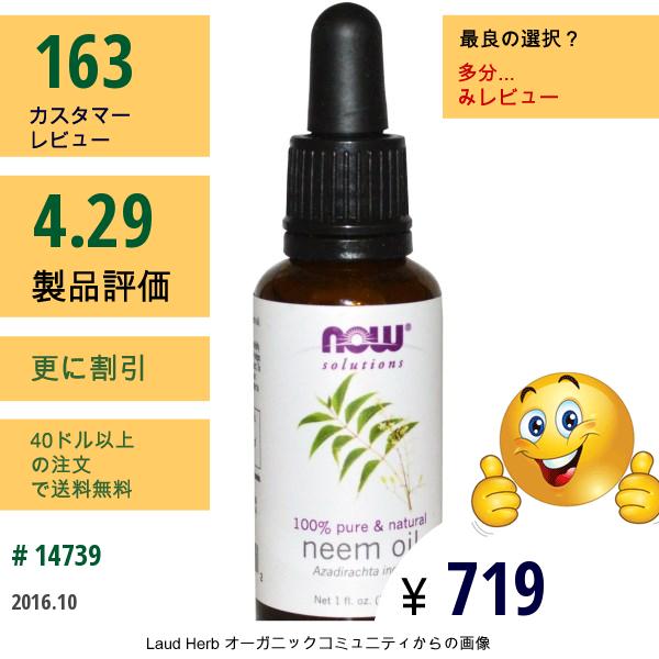 Now Foods, Solutions, ニームオイル, 1 Fl Oz (30 Ml)