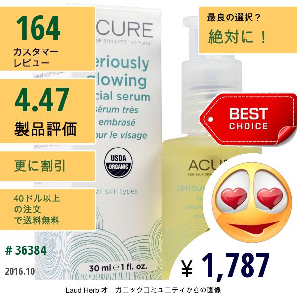 Acure Organics, 真に張りのあるお肌のためのフェイシャルセラム(乳清), 1液量オンス(30 Ml)