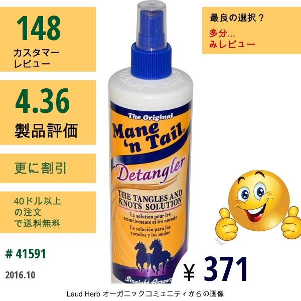 Mane n Tail, デタングラー・スプレー、 12 液量オンス (355 Ml)