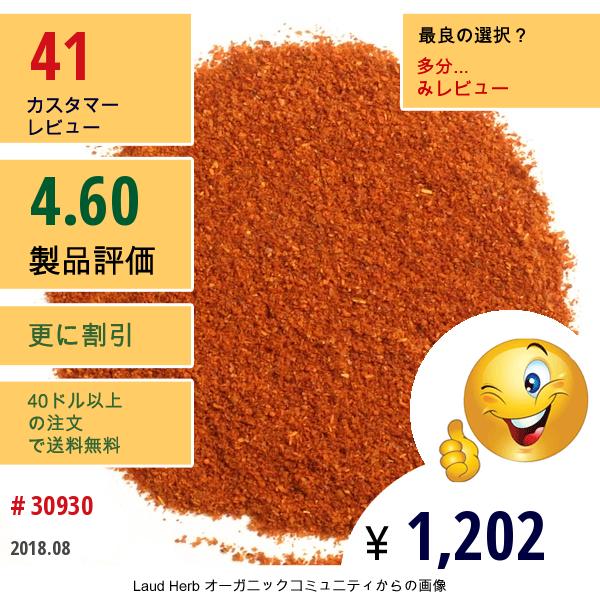 Frontier Natural Products, オーガニック カイエン, 16 オンス (453 G)