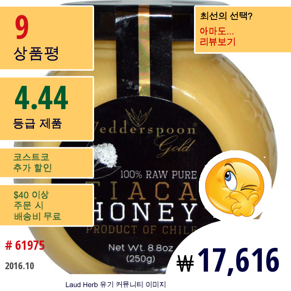Wedderspoon Organic, Inc., 100% 생 순수 티아카 꿀, 8.8 온스 (250 G)
