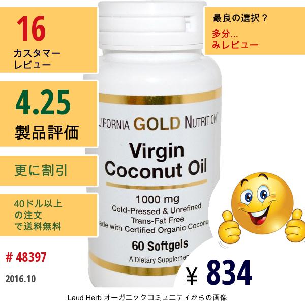 California Gold Nutrition, バージンココナッツオイル、1000 Mg, 60ソフトジェル