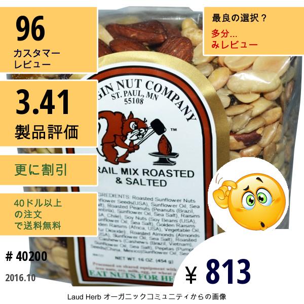 Bergin Fruit And Nut Company, トレイルミックス・ロースト&ソルト, 16 オンス (454 G)