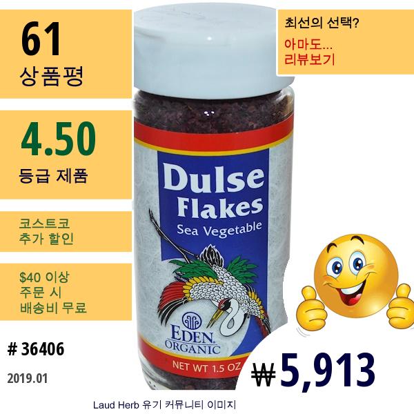 Eden Foods, 유기농, 덜스 플레이크, 식용 해초, 1.5 Oz (42 G)