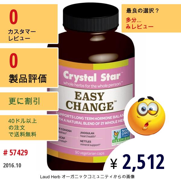 Crystal Star, イージーチェンジ(Easy Change), 90粒(ベジタリアンカプセル)