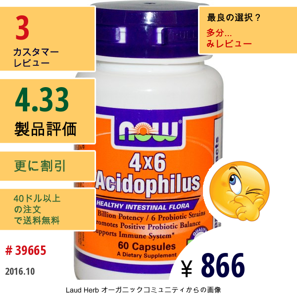Now Foods, 4X6アシドフィルス菌、 60錠