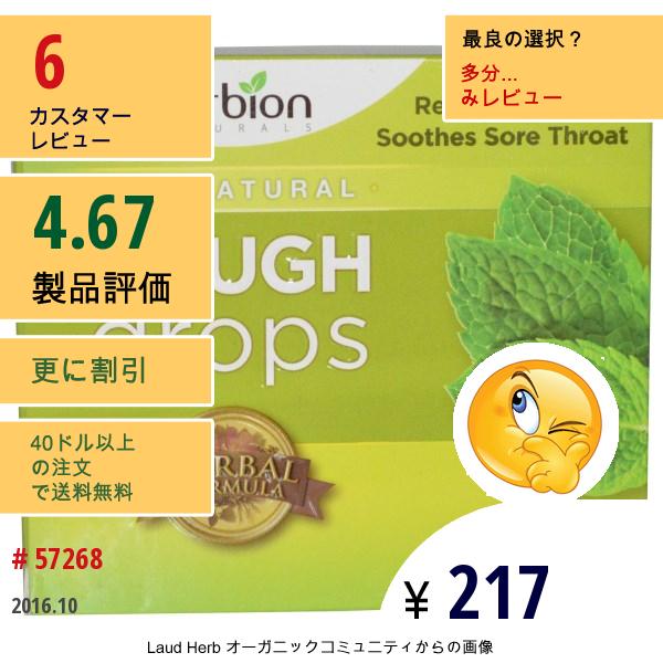 Herbion, 咳止めドロップ, ミント, 18粒