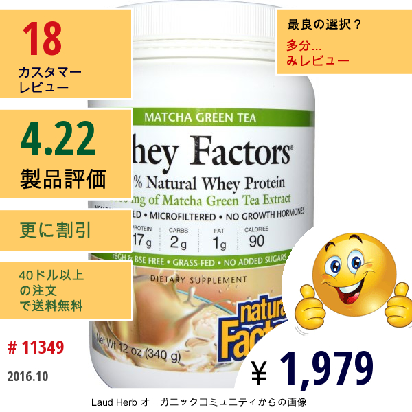Natural Factors, ホエイファクターズ、 100%天然ホエイプロテイン、抹茶グリーンティー、 1000 Mg、 12オンス (340 G)