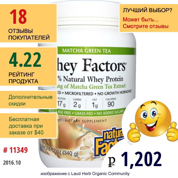 Natural Factors, Whey Factors, 100% Натуральный Сывороточный Протеин, Зеленый Чай Маття, 1000 Мг, 12 Унций (340 Г)