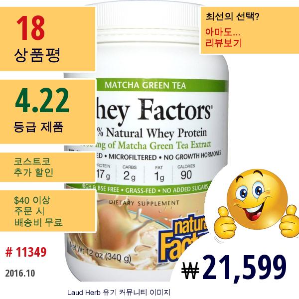 Natural Factors, 훼이 팩토스, 100% 천연 훼이 단백질, 맛차 녹차, 1000 Mg, 12 온스 (340 G)