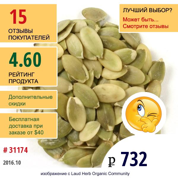 Frontier Natural Products, Органические Цельные Семена Тыквы, Очищенные, 16 Унций (453 Г)