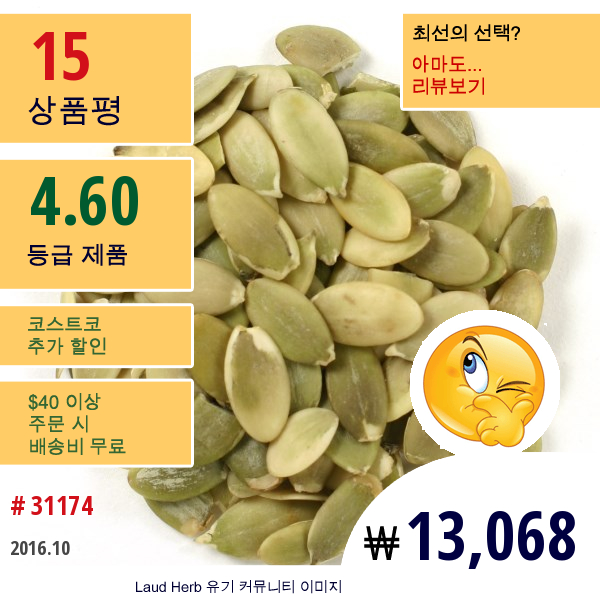 Frontier Natural Products, 유기농 전체 호박 씨, 껍질을 벗긴, 16 온스 (453 G)