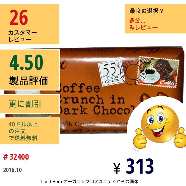 Chocolove, コーヒーチャンク・イン・ダークチョコレート, 3.2 オンス (90 G)