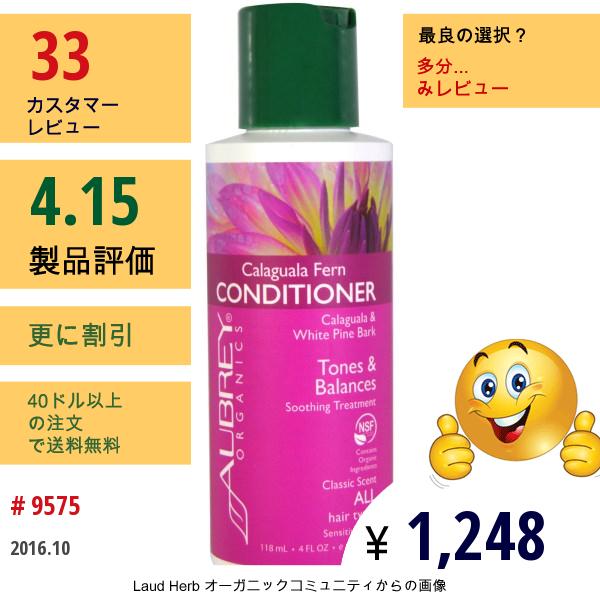 Aubrey Organics, カラグアラ フェーン コンディショナー(Calaguala Fern Conditioner), リーブイン(流さなくてよい)トリートメント, 優雅な香り, 4液量オンス(118 Ml)