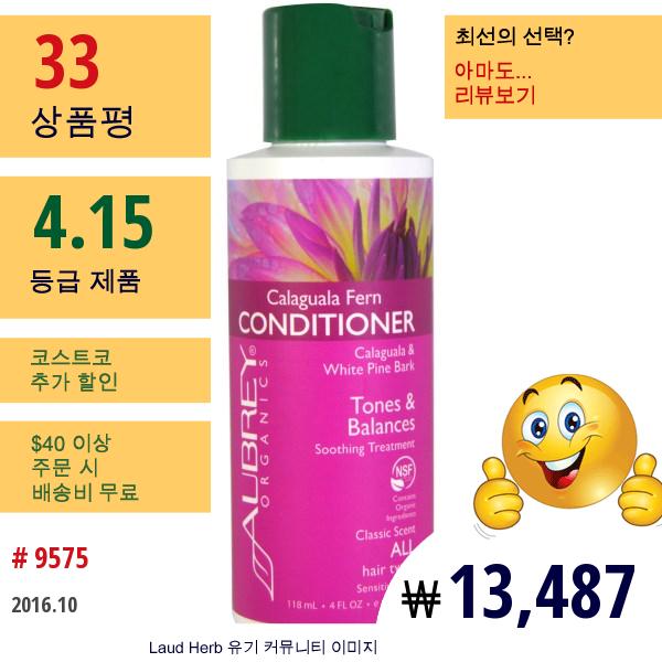 Aubrey Organics, 칼라왈라 퍼른 컨디셔너, 헹구지 않는 트리트먼트, 클래식 향기, 4 액량 온스 (118 Ml)
