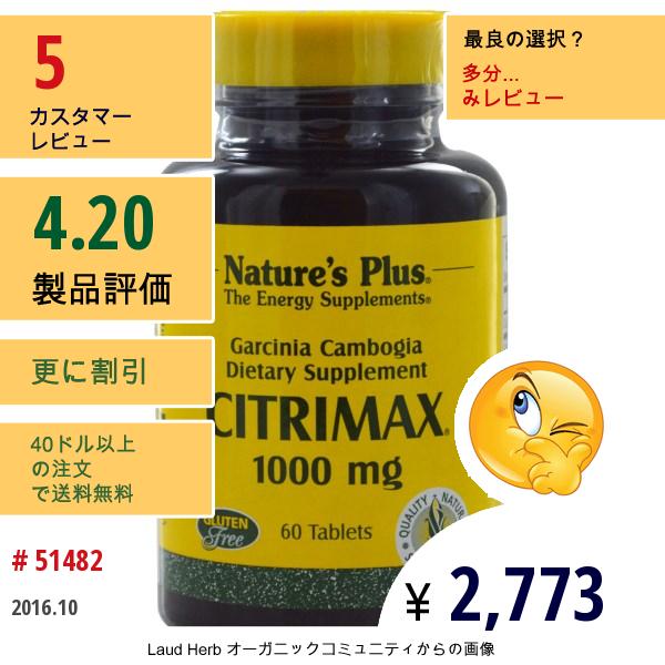 Natures Plus, シトリマックス®, 1000 Mg, 60 錠剤
