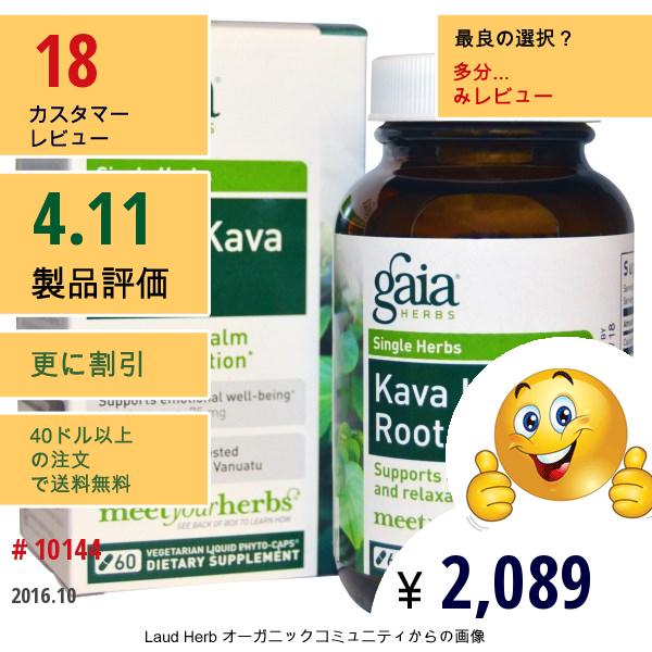 Gaia Herbs, カバカバの根, 60粒(ベジタリアン液体植物キャップ)
