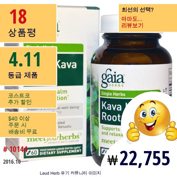 Gaia Herbs, 카바 카바 루트, 60 베지태리언 리퀴드 파이토캡